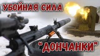 """На что способна винтовка """"Дончанка""""? Убойная сила калибра 12,7"""