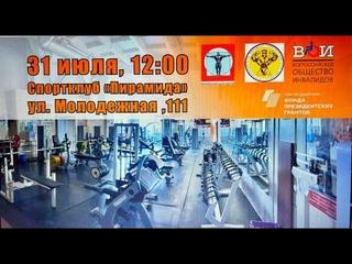 31 июля 12:00 Федерация физкультуры и спорта  с ПОДА Удмуртии Фестиваль  «Вместе к новым горизонтам»