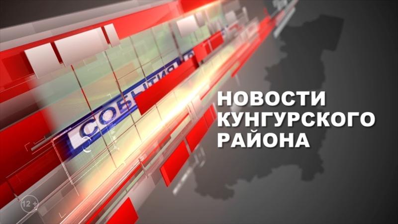 КРайТВ 25 09 2020 Кунгурское районное информационное агентство