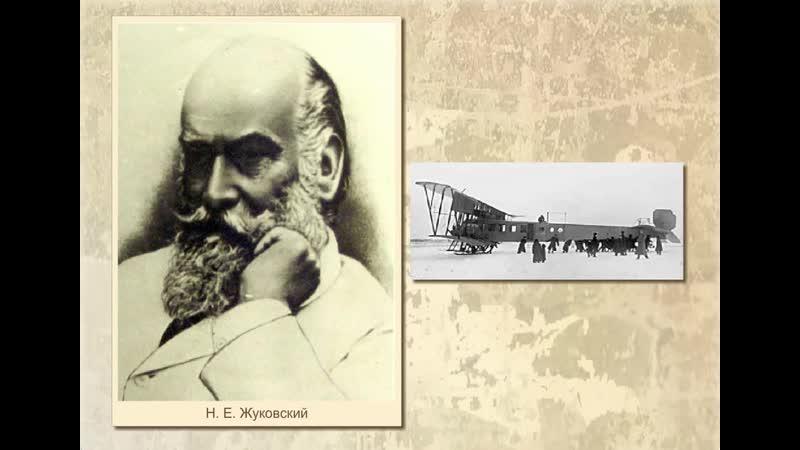 Библиотека Авсюнино час истории Развитие науки в России во 2 половине 19 века