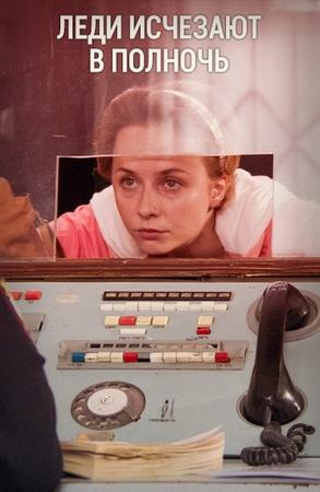 Леди исчезают в полночь 1 сезон 4 серия