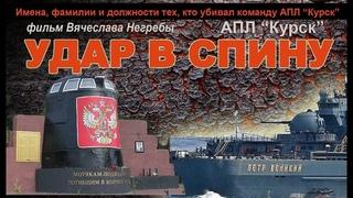 Почему Примаков приказал уничтожить КУРСК? Свидетели заговорили. Фильм В. Негребы (полная версия)