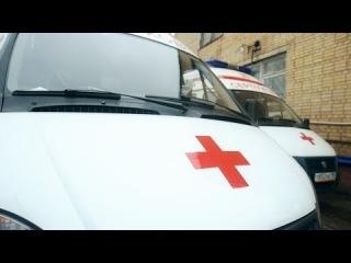 Наперегонки со смертью, или Один день из жизни бригады скорой помощи