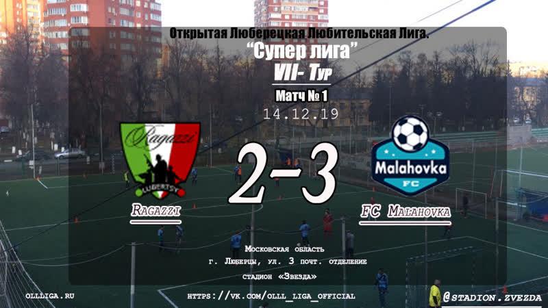 7 тур |Ragazzi-FC Malahovka (2:3)