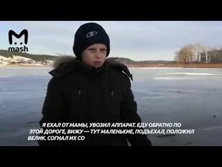 11-ЛЕТНИЙ ГЕРОЙ ИЗ ПЕРМИ _ Мальчик спас провалившихся под лёд девочек