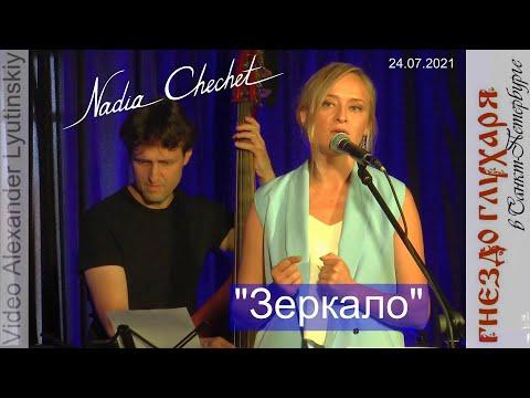 Надя ЧЕЧЕТ Зеркало на стихи Валерия Гордина