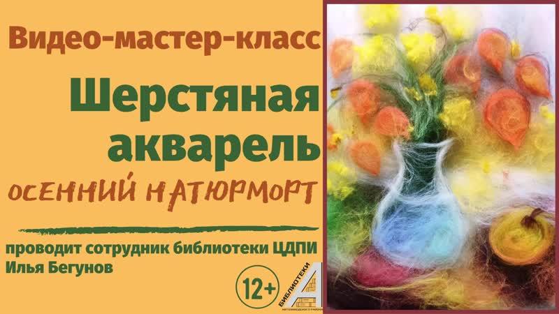 Видео мастер класс Шерстяная акварель Осенний натюрморт