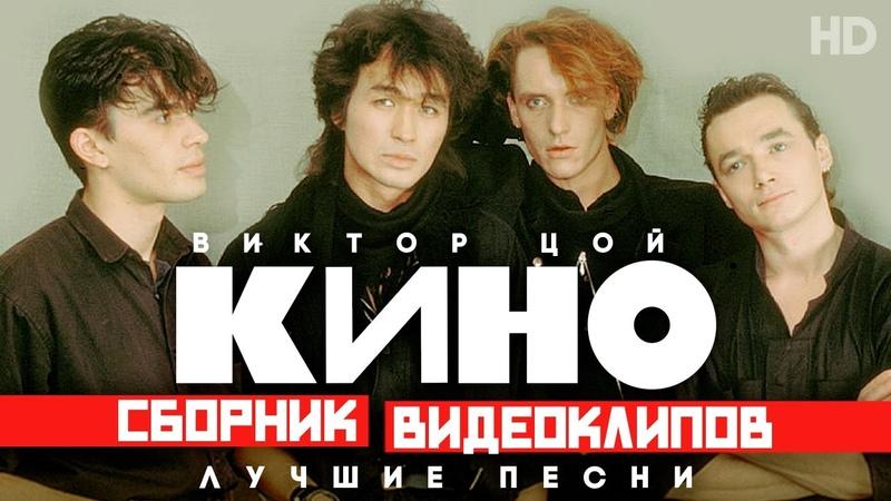 КИНО Виктор ЦОЙ Сборник видеоклипов