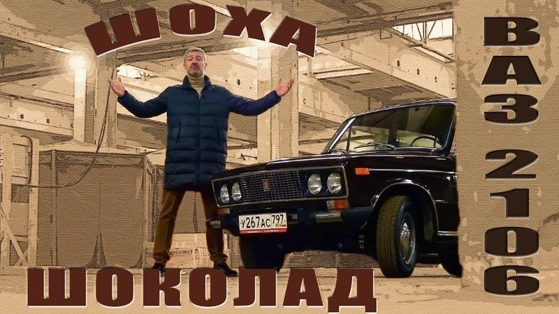 ТАКУЮ ШОХУ ТЫ НЕ ВИДЕЛ ВАЗ 2106 РАнНЯЯ Иван Зенкевич