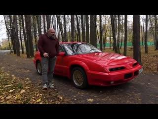 Лихие 90-е и пересадка сердца в Pontiac Gran Prix