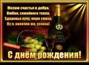 S dnem rozhdeniya zhelayu schastya i dobra 51258