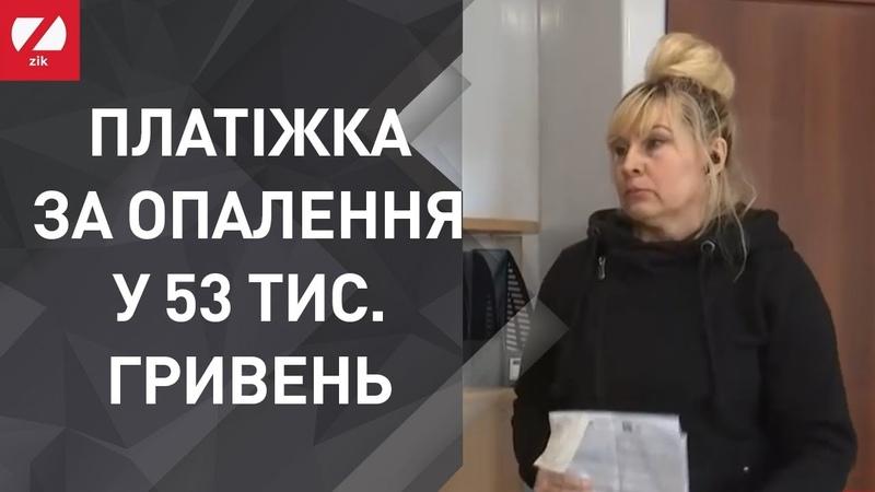 Киянка отримала платіжку за опалення на 53 тис гривень