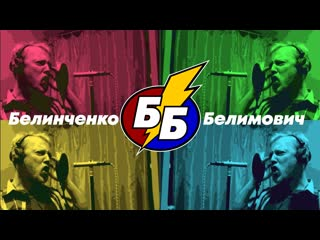 Белинченко/Белимович - О, Дивный мир (трейлер)