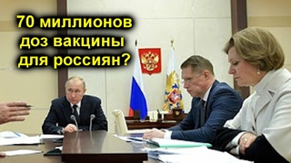 МАССОВАЯ ВАКЦИНАЦИЯ В РОССИИ ЧЕРЕЗ МЕСЯЦ! РОССИЯН ЖДЕТ 70 МИЛЛИОНОВ ДОЗ ВАКЦИНЫ