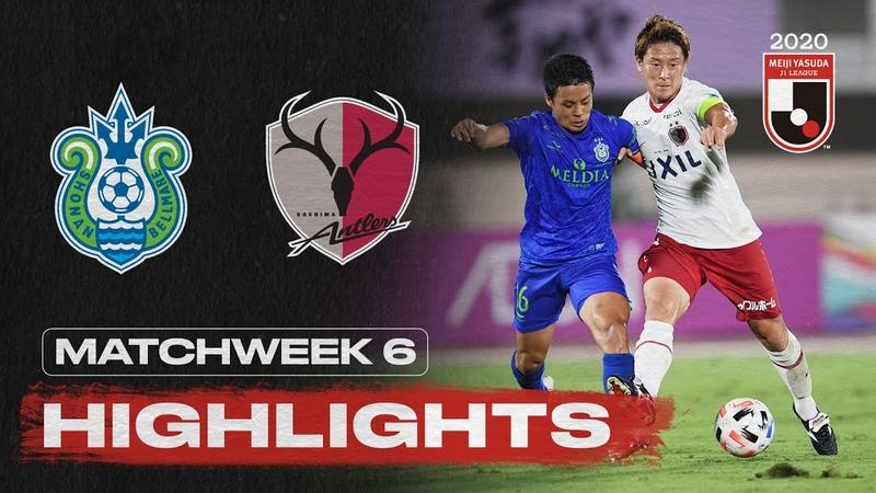 Shonan Bellmare 1 0 Kashima Antlers Matchweek 6 2020 J1 League