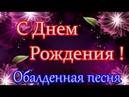 С ДНЕМ РОЖДЕНИЯ под Заводную песню! Красивое поздравление С Днем Рождения!