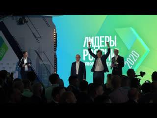 Суперфинал конкурса Лидеры России 2020