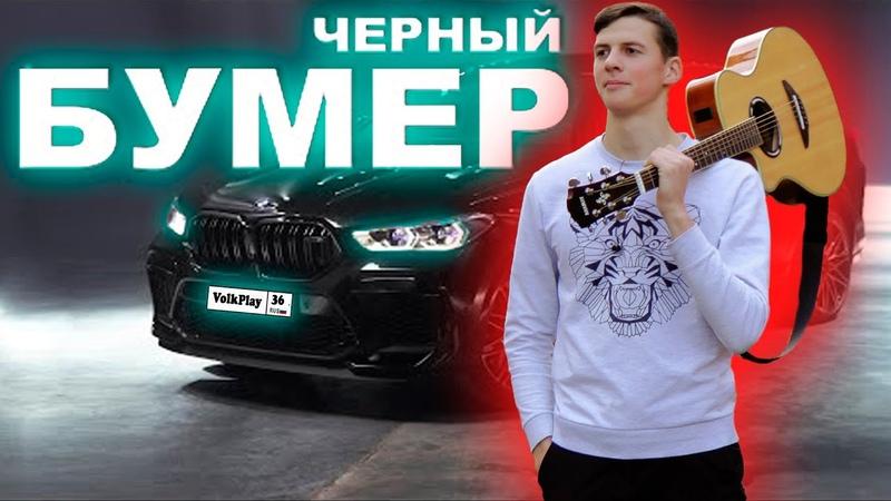 DAVA ft SERYOGA ЧЕРНЫЙ БУМЕР Фингерстайл Кавер ТАБЫ