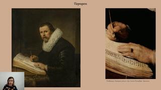 Мастер-класс по истории искусств «Рембрандт»