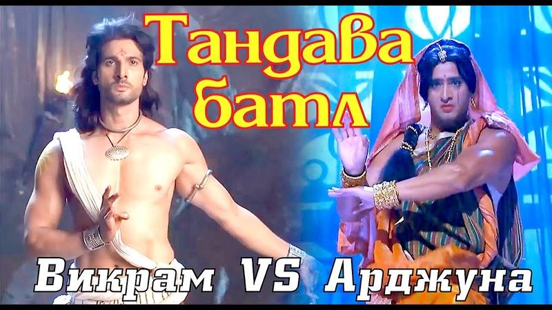 Тандава батл самрат Викрам против Арджуны