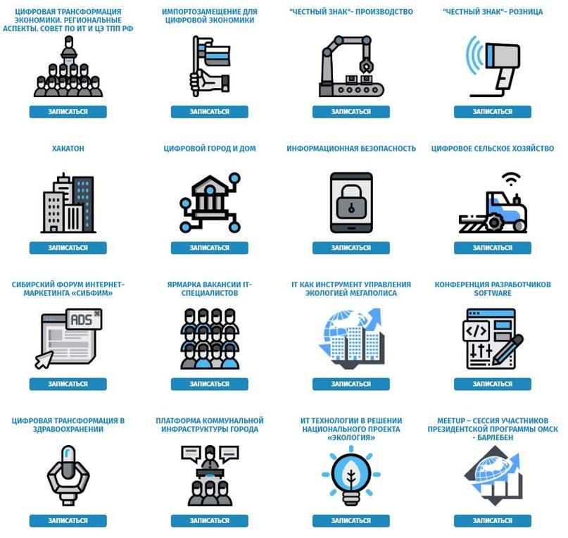 Подготовка сайта к 5-му Международному ИT-форуму, изображение №2