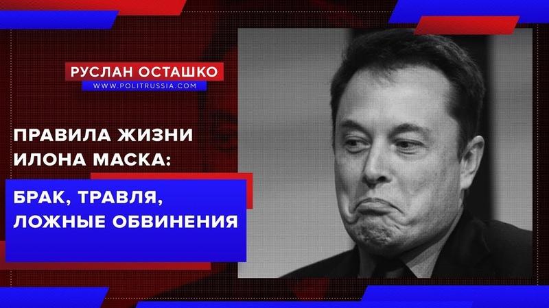 Правила жизни Илона Маска брак травля ложные обвинения Руслан Осташко