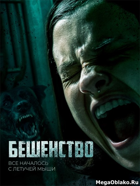 Бешенство / Cuerdas (2019/WEB-DL/WEB-DLRip)