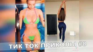 ТИК ТОК ПРИКОЛЫ / Лучшие Видео Tik Tok #8