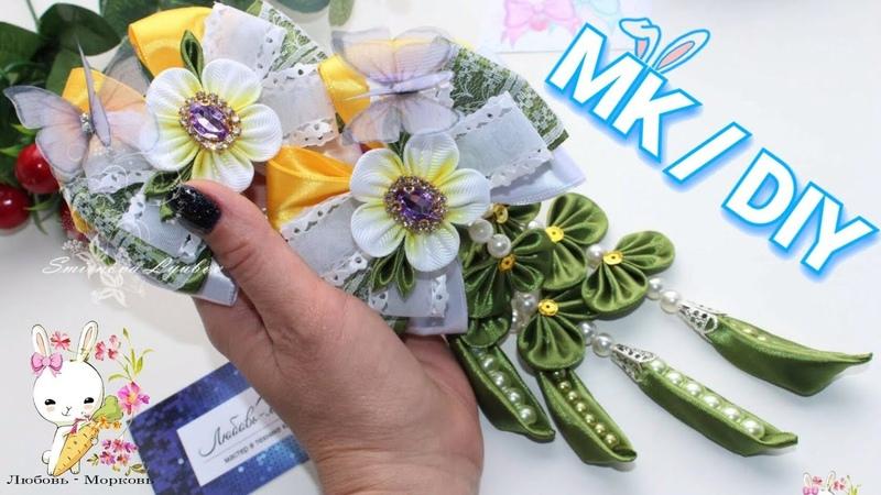 Бант канзаши Принцесса на горошине МК канзаши DIY bow Princess and the pea