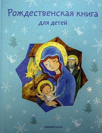 Рождественское семейное чтение., изображение №6