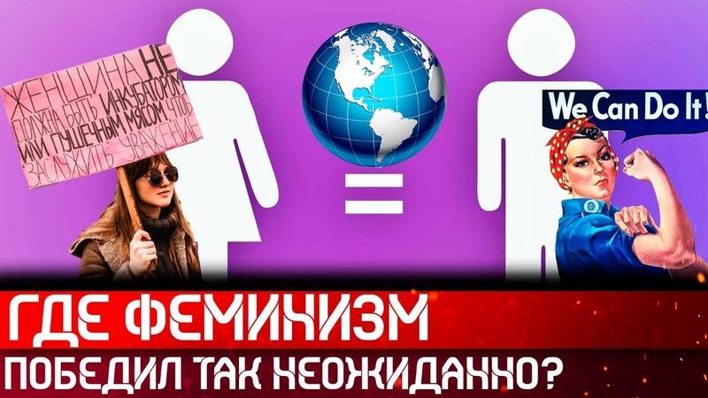 Где феминизм победил так неожиданно