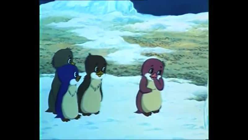 Мультфильм - Приключения пингвиненка Лоло