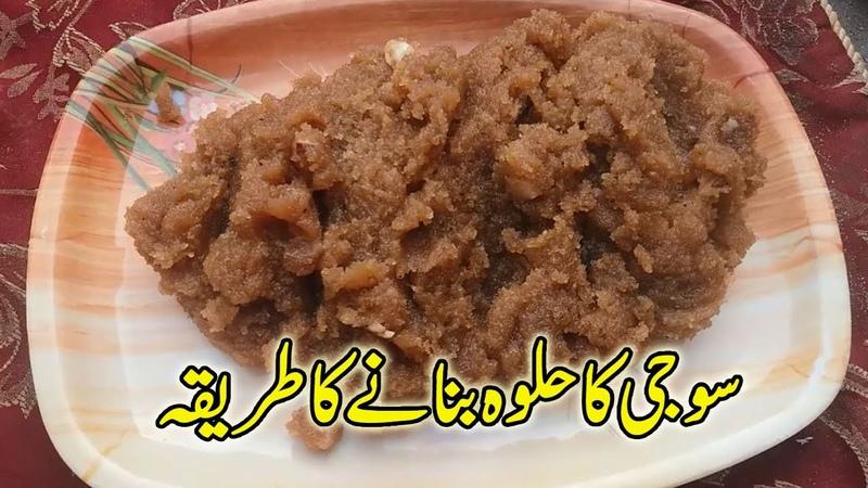 Soji Ka Halwa Recipe Easy Dessert Recipe in Urdu