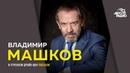 Владимир Машков о жизни театра после пандемии, премьерах «И никого не стало» и «Старший сын»