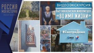 #СмотриДома   Исторический парк «Россия - моя история» – «Во имя жизни»   Видеоэкскурсия (2020)