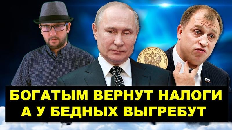 Единая Россия антинародная партия Доказательства Олигархам вернут налоги а у населения выгребут