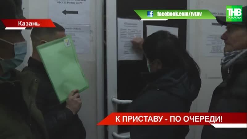 Татарстанцы в социальных сетях жалуются на огромные очереди в службах судебных приставов ТНВ