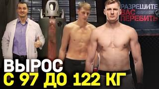 Лучший ТЯЖЕЛОВЕС UFC из РОССИИ вырос на 25 кг и начал БЕГАТЬ / Узнали СЕКРЕТЫ его тренировок