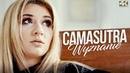 CAMASUTRA - Wyznanie Official Video