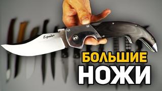 Лучшие большие складные ножи