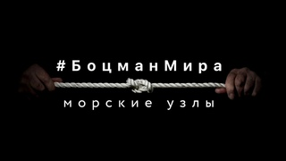 БОЦМАН МИРА. Выпуск 1. Морские узлы, их история и применение.