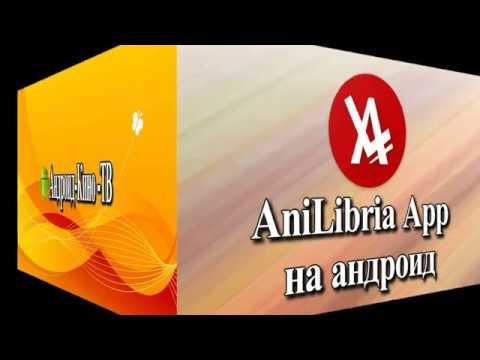 AniLibria App на андроид
