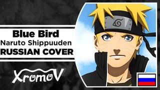 Naruto: Shippuuden - Blue Bird на русском (RUSSIAN COVER by XROMOV & Ai Mori)