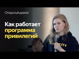 Как работает система привилегий | Открытый диалог | Яндекс.Такси