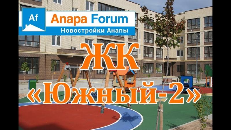 Новостройки Анапы ЖК Южный 2 Октябрь 2020