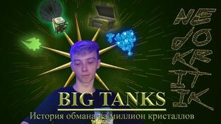 🤬 «Big Tanks: история обмана на миллион кристаллов» – Фейк?