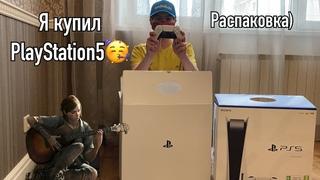Я КУПИЛ PlayStation 5 & РАСПАКОВКА