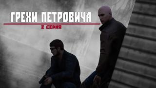 Грехи Петровича - 2 серия (Sins of Petrovic Episode 2) - GTA 5 Machinima Series