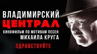 """Михаил Круг - Здравствуйте (к/ф """"Владимирский централ"""")"""