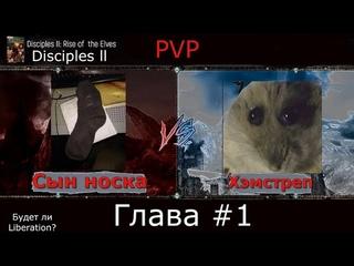 "Disciples 2 PVP ""Сын носка"" vs ""Хэмстеп"" Когда выйдет disciples liberation #hude #худе"